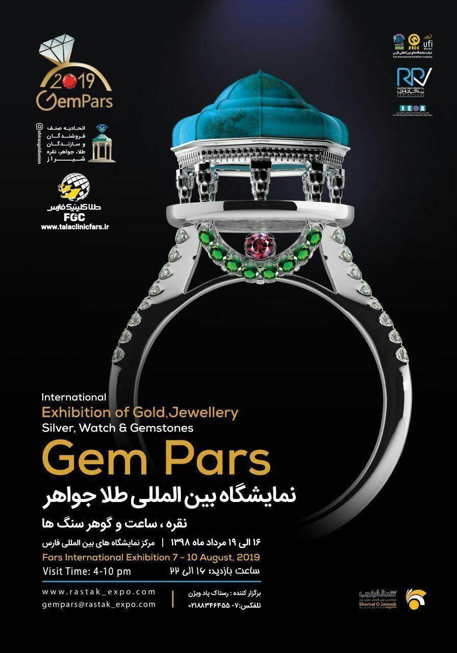 پوستر نمایشگاه طلا و جواهر شیراز