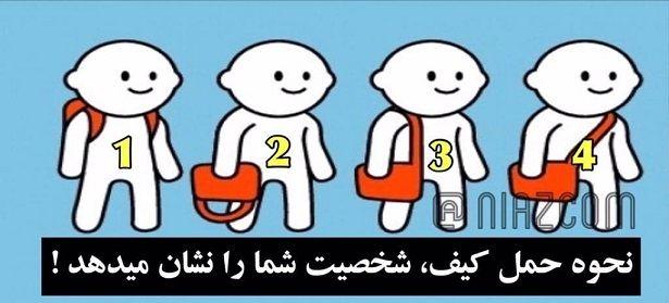 نحوه حمل کیف