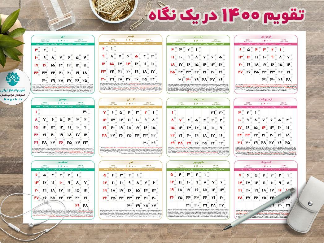 تقویم کامل سال 1400 در یک عکس