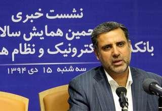 چشم انداز نظام بانكي کشور در همايش سياست هاي پولي و ارزي ارائه می شود