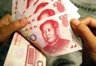 یوآن چین امروز به سبد ارزی صندوق بینالمللی پول اضافه میشود