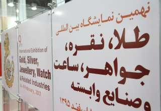 نهمین نمایشگاه طلا و جواهر تهران به کار خود پایان داد