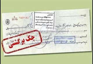 آمار جدیدچکهای بلامحل/ ایران ۱۲۷هزار میلیارد ریال چک برگشتی دارد!
