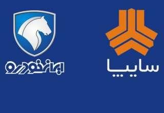 قیمت محصولات ایران خودرو و سایپا 6 اسفند 99