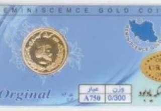 کنترل عیار طلا و سکههای پارسیان/ الزام تولیدکنندگان به حک کد شناسایی