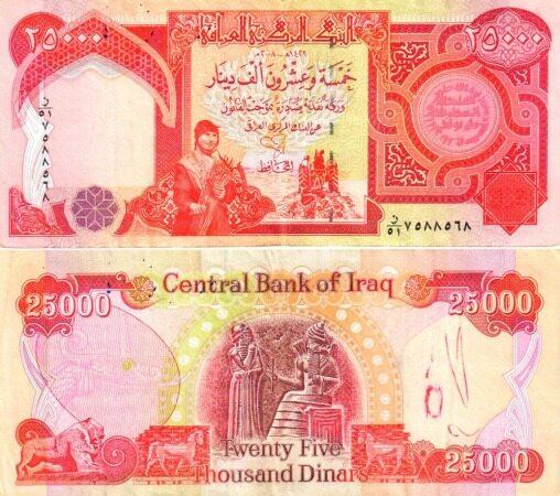 قیمت دینار عراق امروز سهشنبه ۱۶ مهر چقدر است؟