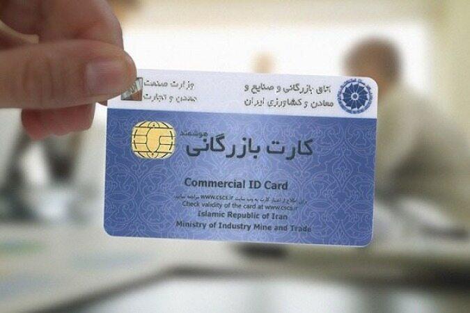 ۱ ابهام و نگرانی جدی بازرگانان نسبت به بخشنامه جدید دادستان درباره کارت بازرگانی