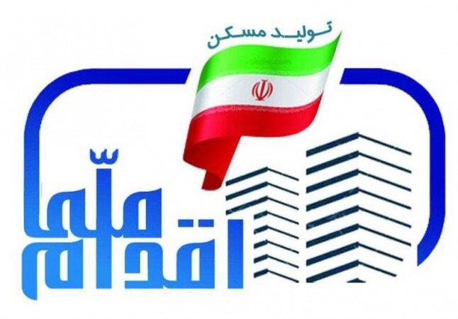ثبتنام مسکن ملی در ۴ استان آغاز شد + شرایط ثبتنام