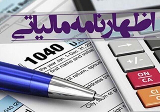 زمان تسلیم اظهارنامه مالیاتی مشخص شد