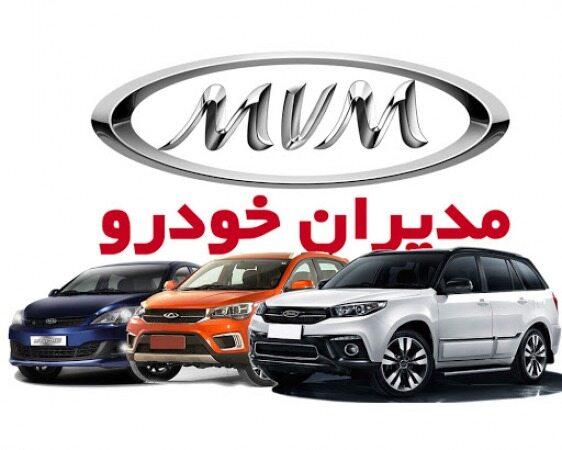 گرانی 5 تا 70 میلیونی محصولات مدیران خودرو /  MVM ۳۱۵  به قیمت 290/000/000 تومان رسید!