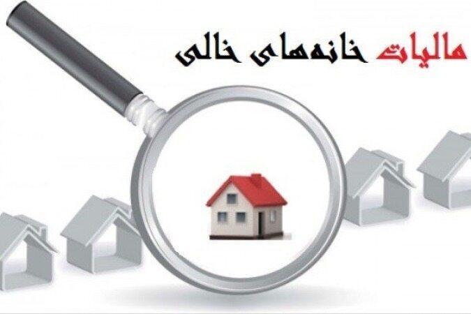 جزئیات کامل طرح مالیات خانههای خالی/ مالیات ۴۰ میلیون تومانی از یک خانه خالی