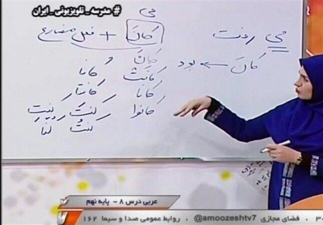 جدول زمانی آموزش تلویزیونی دانشآموزان سهشنبه اول مهر