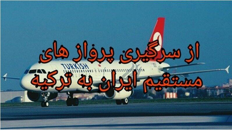 با ورود ایرلاین های ایران و ترکیه، قیمت بلیط هواپیما استانبول شکسته شد!