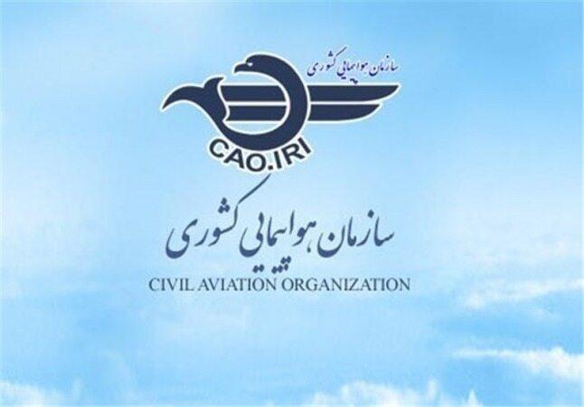 مجوز پرواز العراقیه به دلیل تخلف از مقررات لغو شد