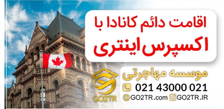 اقامت دائم کانادا با اکسپرس اینتری