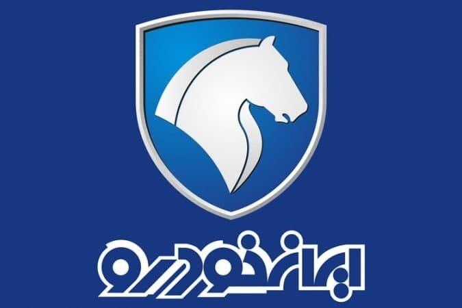 قرعه کشی طرح پیش فروش یکساله ۷ محصول ایرانخودرو