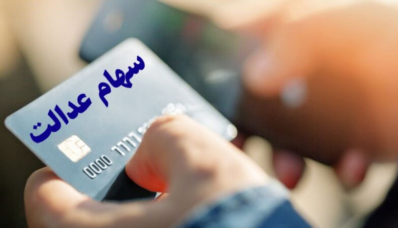 جزئیات پرداخت وام به دارندگان سهام عدالت