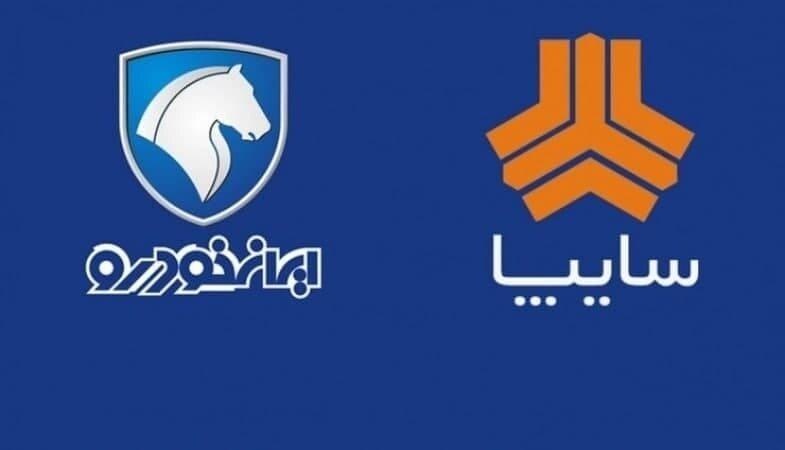 قیمت روز محصولات ایران خودرو و سایپا 16 فروردین 1400