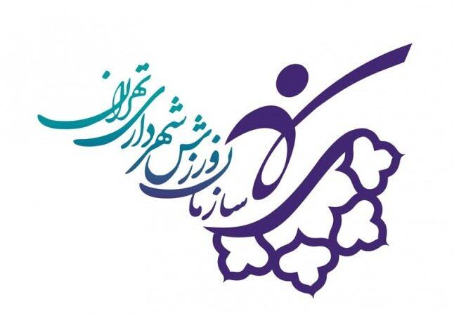 تعطیلی تمامی مجموعههای ورزشی شهرداری تهران و سالنهای تئاتر