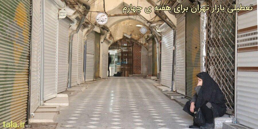 تعطیلی هفته ی جهارم بازار تهران