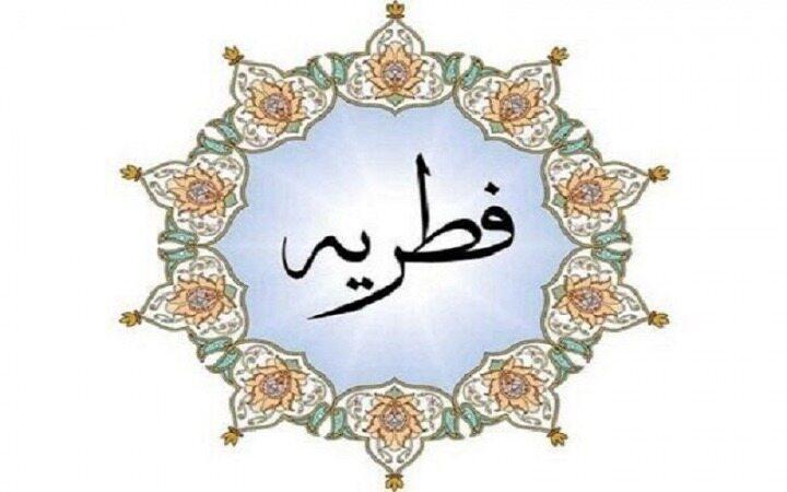 آیت الله سیستانی مبلغ فطریه را اعلام کرد