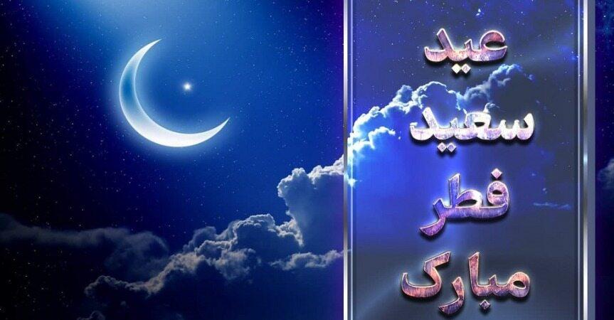 پنجشنبه عیدفطر است/اعمال شب و روز عید فطر