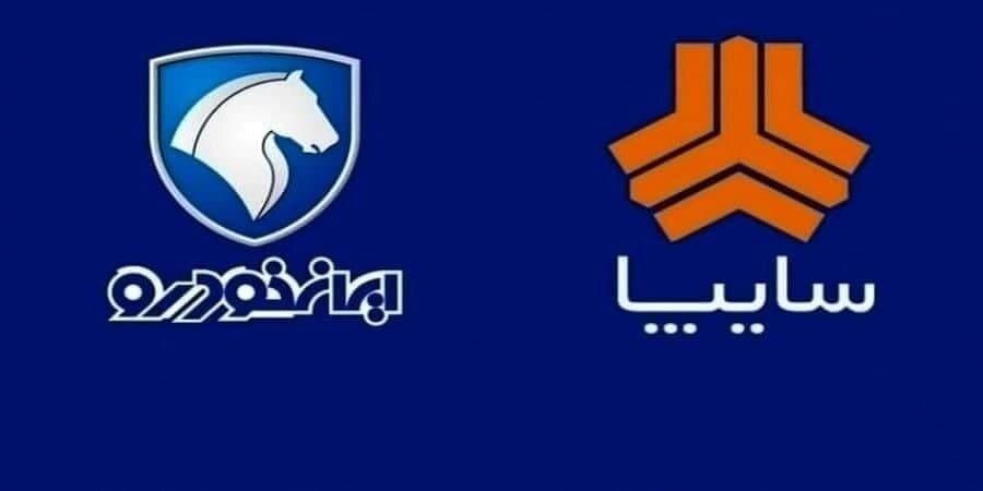 افزایش قیمت محصولات سایپا و ایران خودرو ۱۹ خرداد ۱۴۰۰
