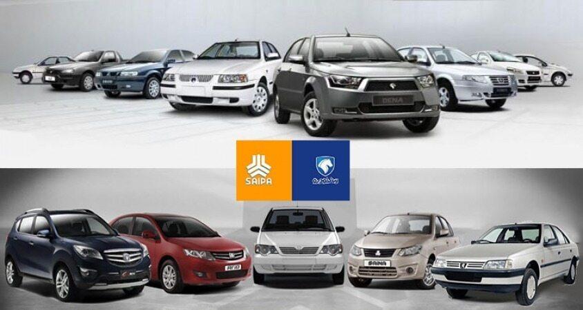گرانی محصولات سایپا و ایران خودرو 23 خرداد 1400
