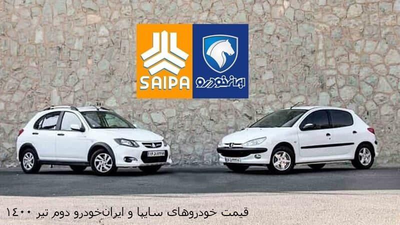 قیمت خودروهای سایپا و ایرانخودرو دوم تیر ۱۴۰۰