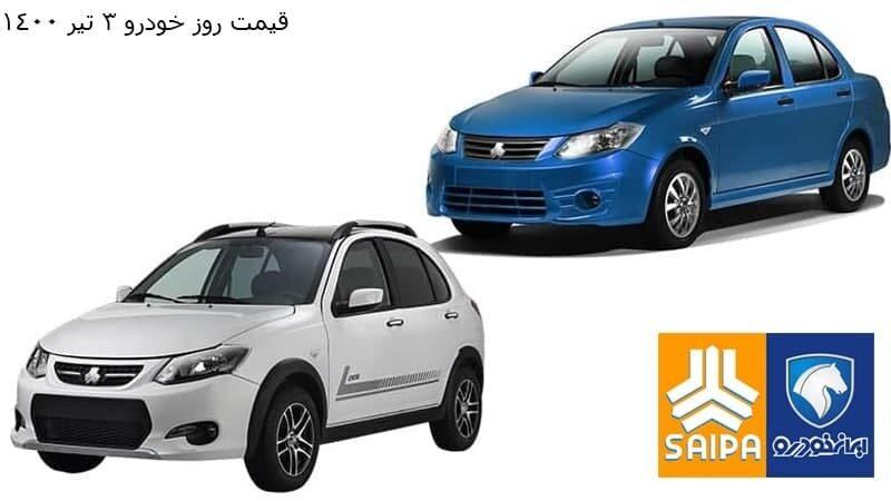 جدیدترین قیمت محصولات سایپا و ایران خودرو 3 تیر 1400