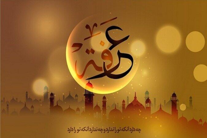 اعمال و آداب شب و روز عرفه /دعای عرفه را کجا بخوانیم؟