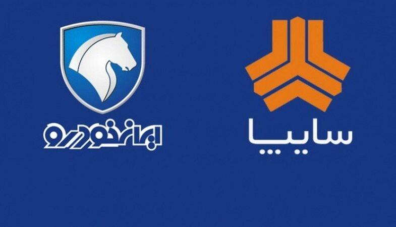 جدیدترین قیمت خودروهای سایپا و ایرانخودرو دوم مرداد ۱۴۰۰