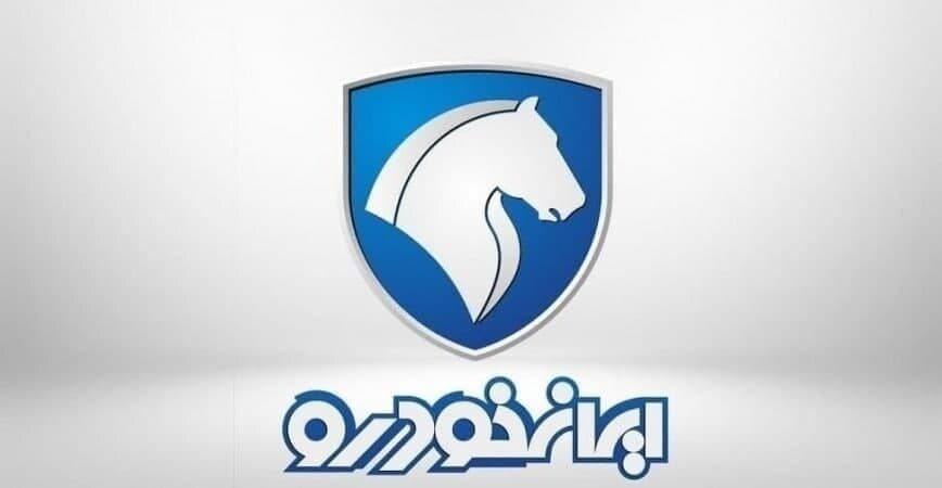 امروز،آخرین مهلت ثبت نام در طرح پیش فروش محصولات ایران خودرو +جدول