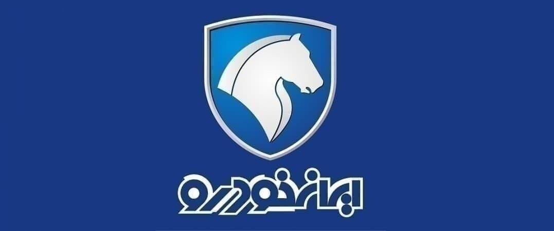 برندگان قرعه کشی پیش فروش 5 محصول ایران خودرو اعلام شد + لیست