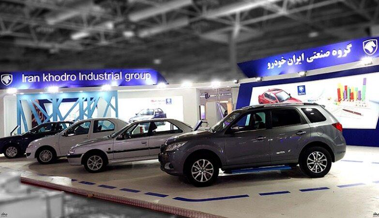 فروش فوقالعاده ایران خودرو ادامه دارد